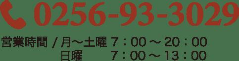 Tell:0256-93-3029 営業時間7:00〜20:00 定休 日曜13:00〜