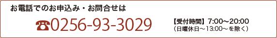 お問合せ:0256-93-3029