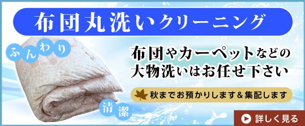 布団丸洗いクリーニングー布団やカーペットなどの大物洗いはお任せ下さい