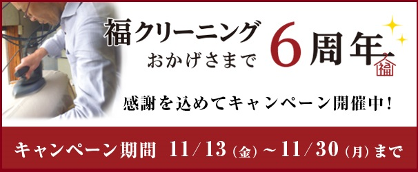 おかげさまで6周年!6周年感謝キャンペーン実施中☆11/13~11/30