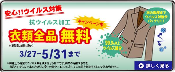 抗ウイルス加工無料キャンペーン開催中!3/27~5/31まで
