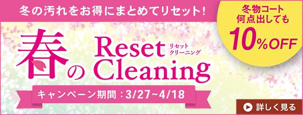 春のリセットクリーニングキャンペーン開催中!3/27~4/18まで、冬物コート全品10%OFF