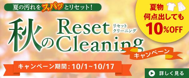 秋のリセットクリーニングキャンペーン開催中!10月17日まで